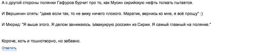 Снимок экрана 2012-12-09 в 22.07.44