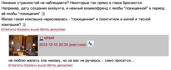 Снимок экрана 2012-12-10 в 20.43.56