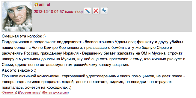 Снимок экрана 2012-12-10 в 20.47.54