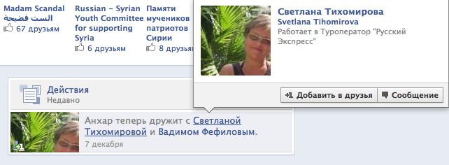 Снимок экрана 2012-12-11 в 1.44.29