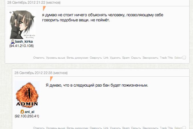 Снимок экрана 2012-10-01 в 1.23.18