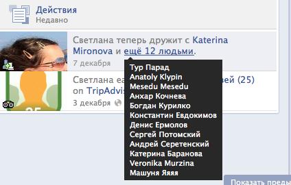 Снимок экрана 2012-12-11 в 2.11.48