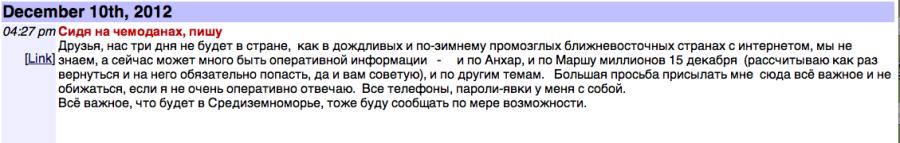 Снимок экрана 2012-12-12 в 18.30.01