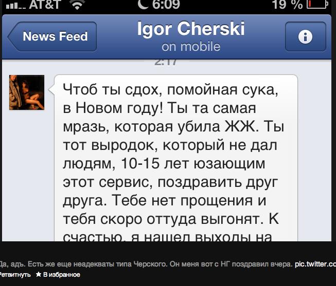 Снимок экрана 2013-01-02 в 11.28.52