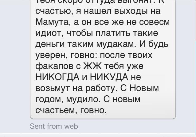 Снимок экрана 2013-01-02 в 11.29.14