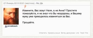 Снимок экрана 2013-01-27 в 2.23.24