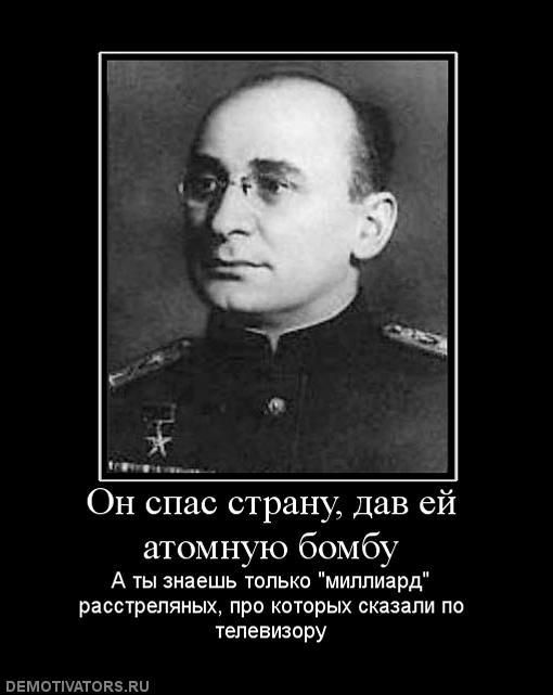 Берия_1-1