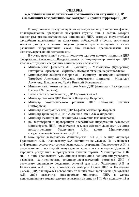 Террористы прекратили системный огонь по позициям украинских войск: за сутки - 10 обстрелов, - пресс-центр АТО - Цензор.НЕТ 653
