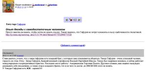 Снимок экрана 2013-02-01 в 20.19.02