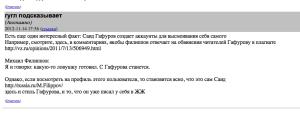 Снимок экрана 2013-02-01 в 20.19.16