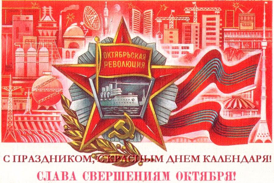 Открытка 101 годовщина великой октябрьской социалистической революции, летним юбилеем