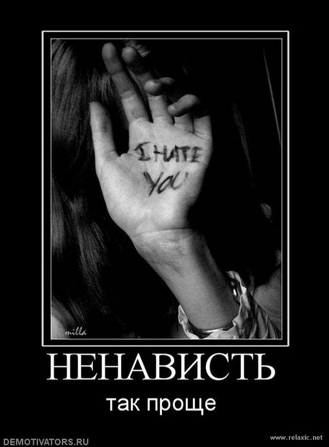 Картинки про ненависть к девушкам