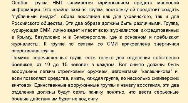 Сценарий Лимонова-фашингтона по захвату Крыма.
