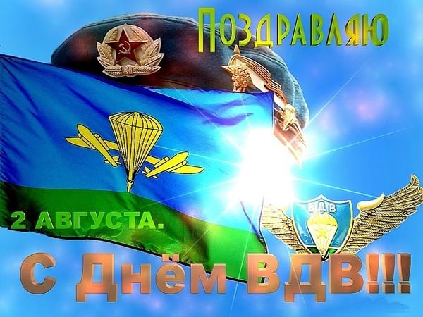 flag-vdv