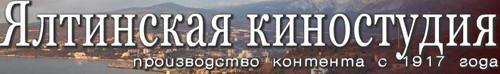 1330439158_yaltinskaya-kinostudiya
