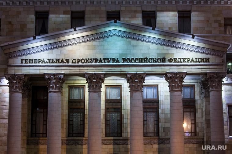 175581_Zdaniya_Generalynoy_prokuraturi_RF_Moskva__Generalynaya_prokuratura_250x0_5616.3744.0.0