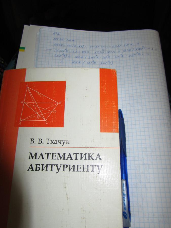 в.в.ткачук решебник абитуриенту по г математика 2001