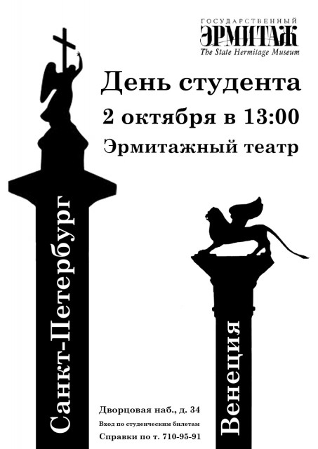 День студента-2011