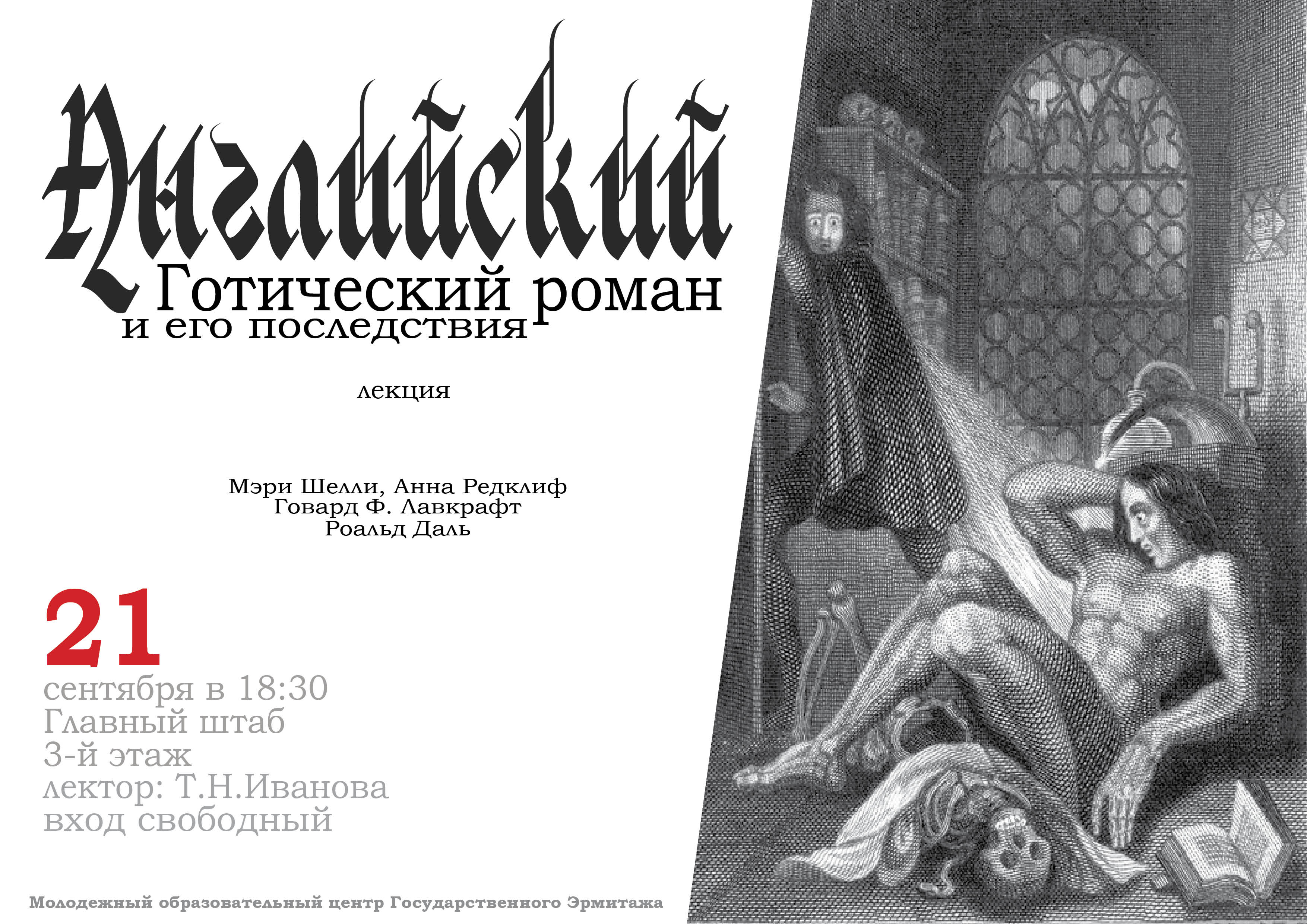 постер английский готический роман 8