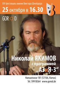 yakimov600