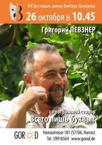 grishka