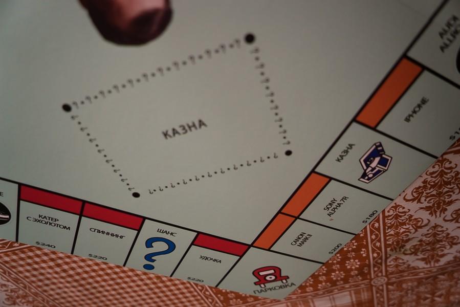 Monopoly_Inet005