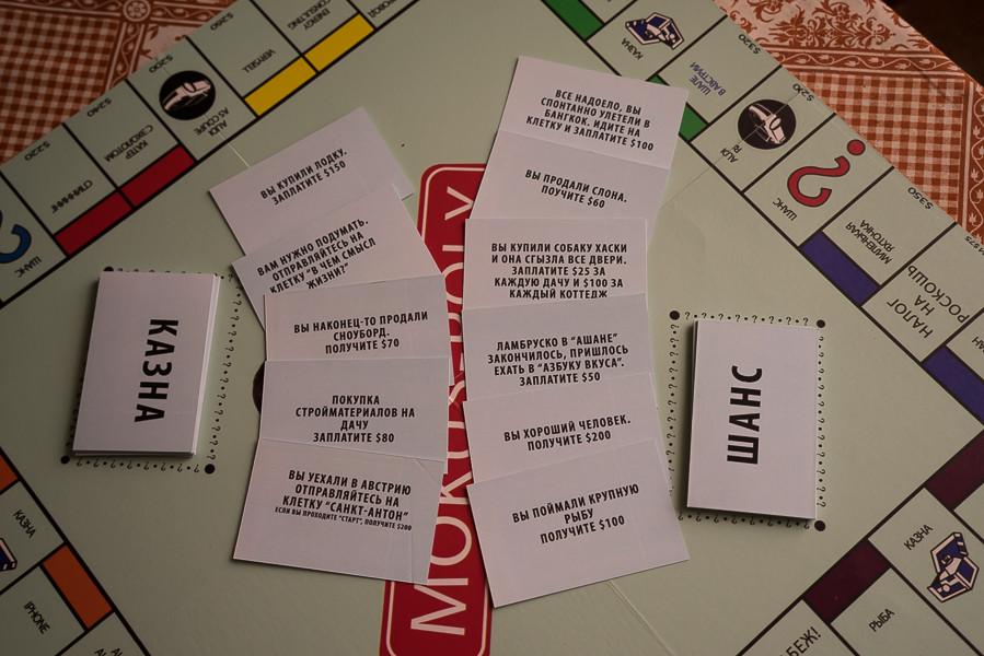 Monopoly_Inet010