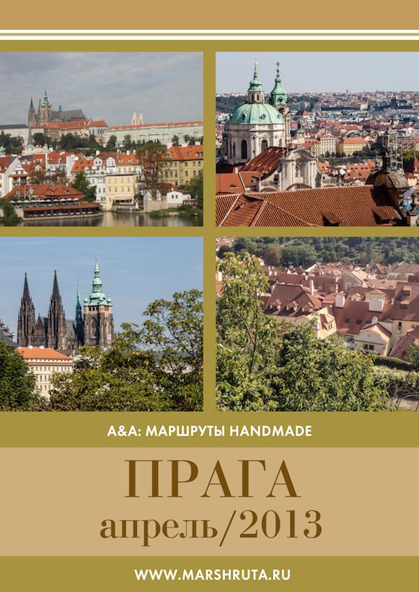 Prague_042013-1