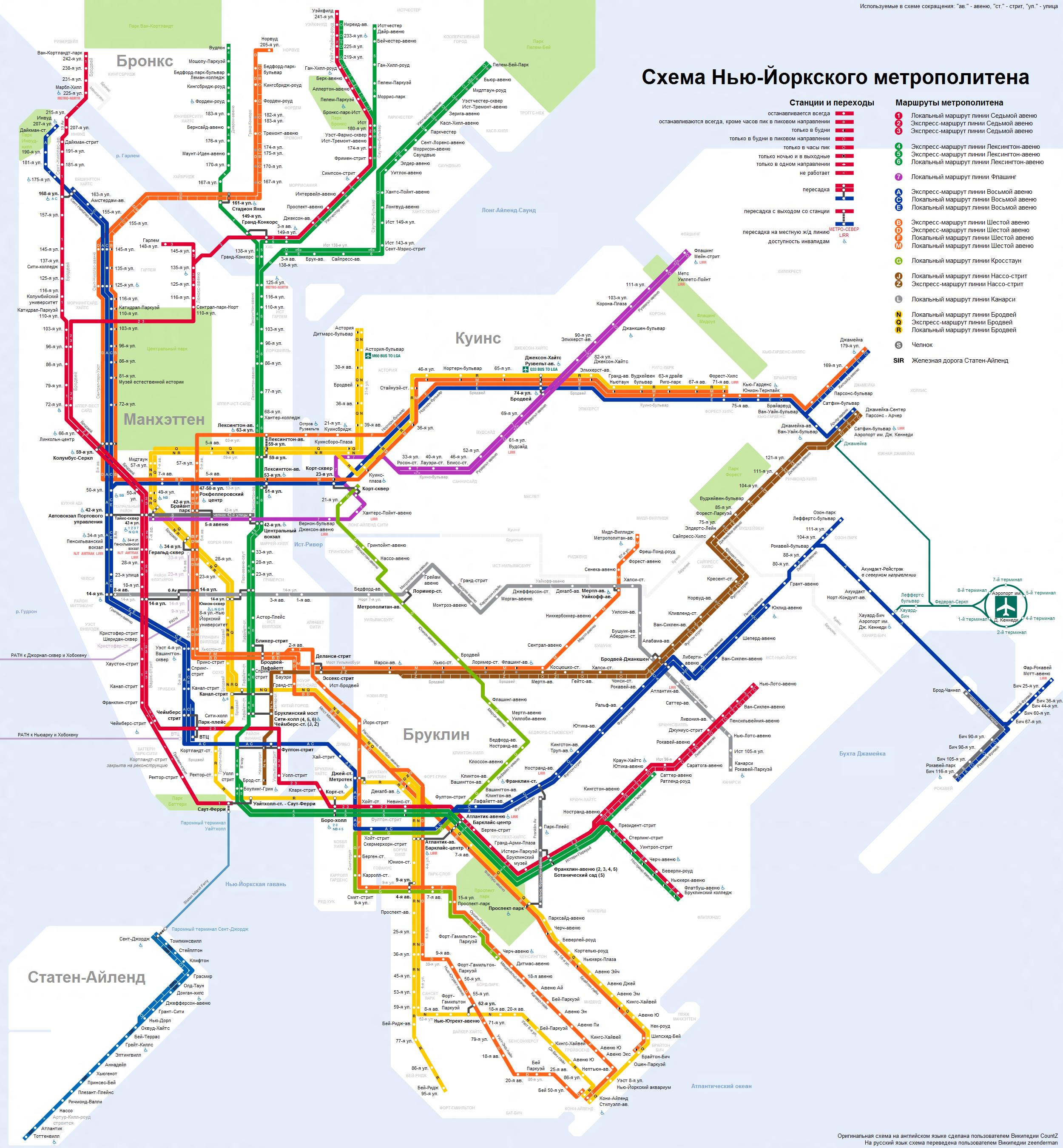 США 2014-2015: Нью-Йорк. Метро - AnkaSun