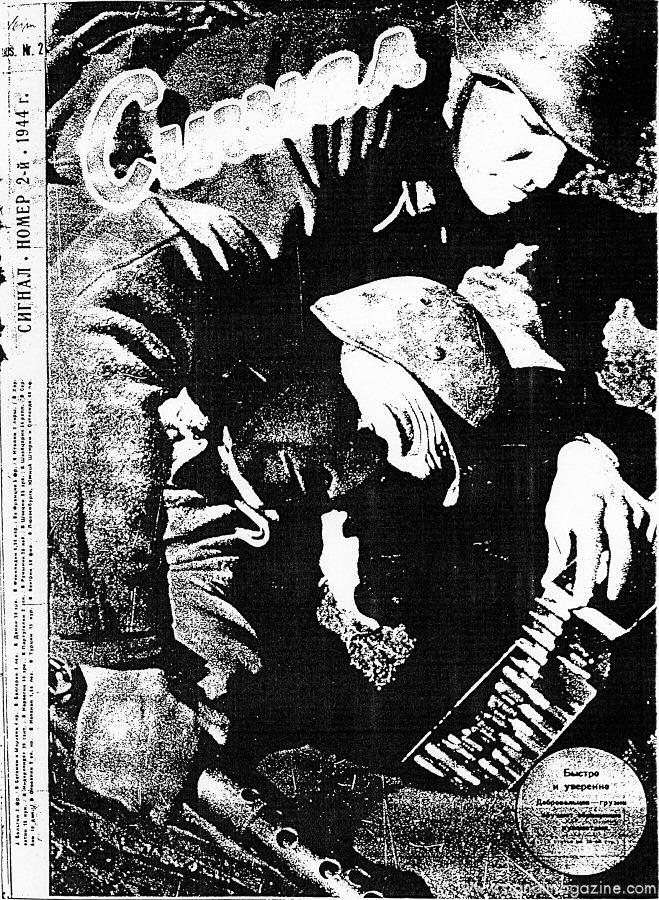 1944-02_Rus