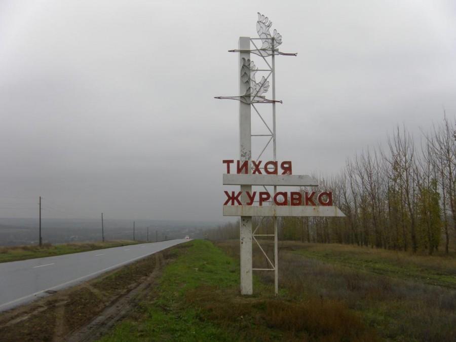 знакомство в чертковском районе ростовской области