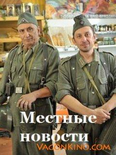 1353384816_mestnye-novosti-serial