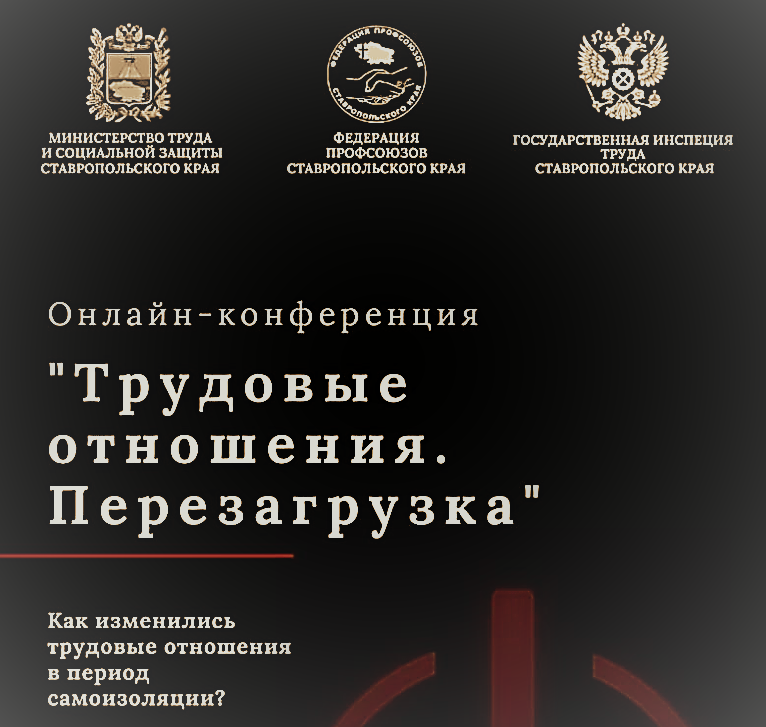 На Ставрополье пройдет онлайн-конференция «Трудовые отношения. Перезагрузка»https://bloknot-stavropol.ru/news/na-stavropole-proydet-onlayn-konferentsiya-trudovy-1217331