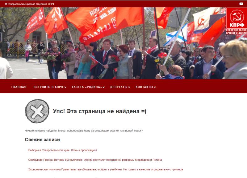 Сайт регионального отделения КПРФ: http://kprf26.ru/18354