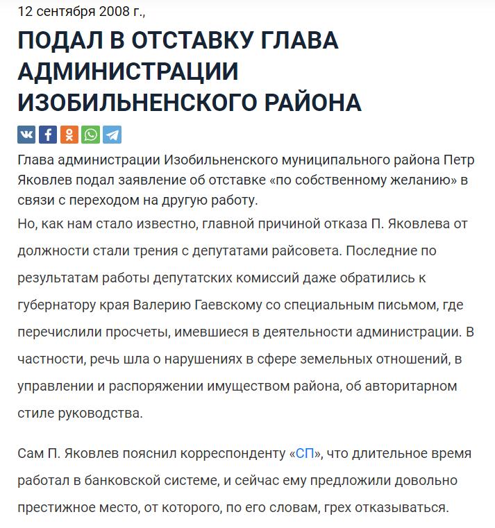 Источник https://stapravda.ru/20080912/Podal_v_otstavku_glava_administracii_Izobilnenskogo_rajona_32897.html