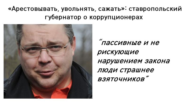 Источник https://bloknot-stavropol.ru/news/arestovyvat-uvolnyat-sazhat-stavropolskiy-gubernat-1191824