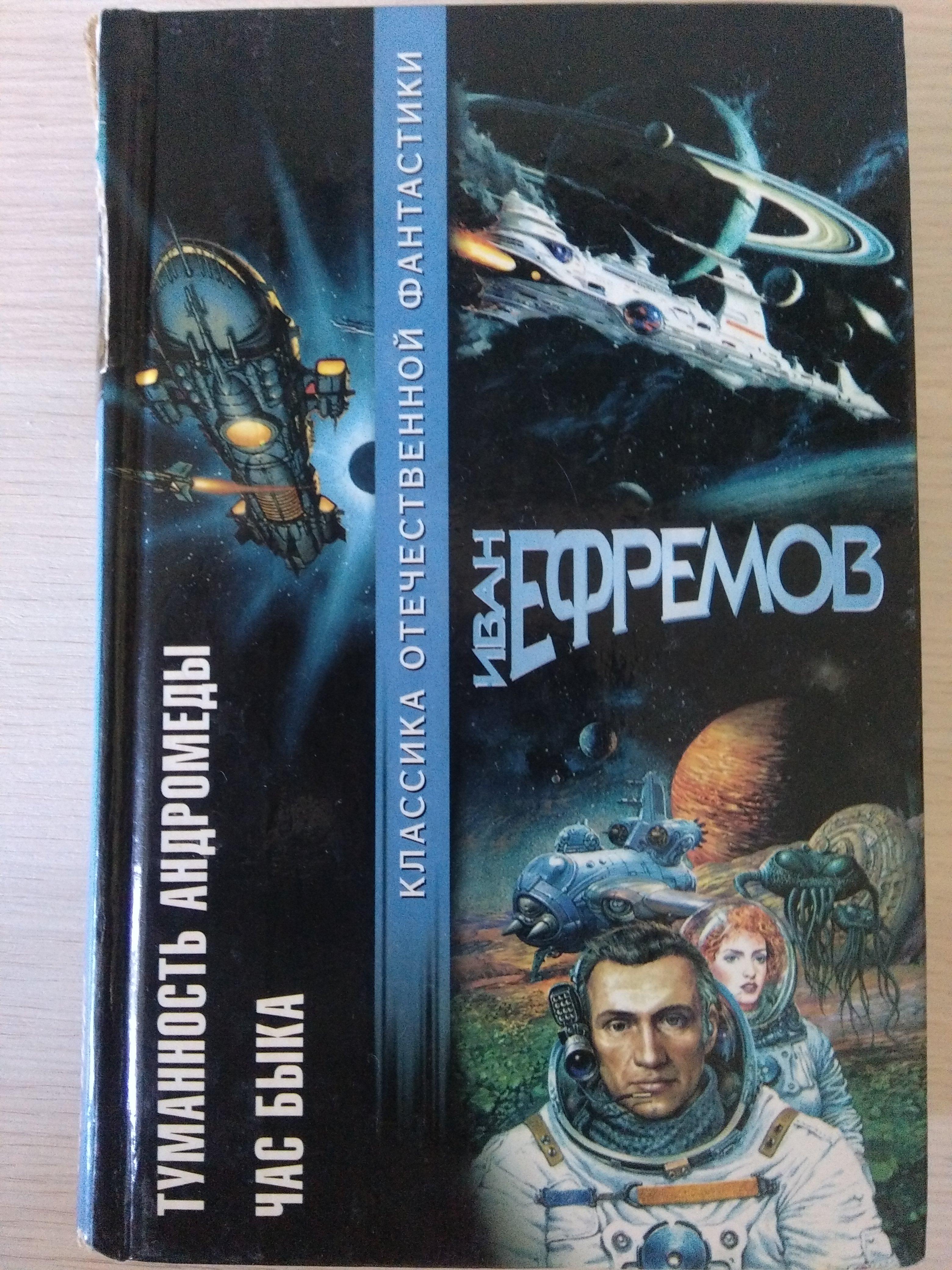 Главная книга: Туманность Андромеды и Час быка