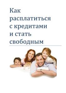 kniga-pro-krediti