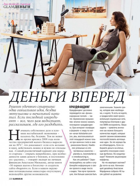 Glamour201410_Page_226