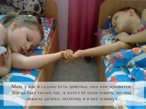 девочка мальчик трогают друг друга