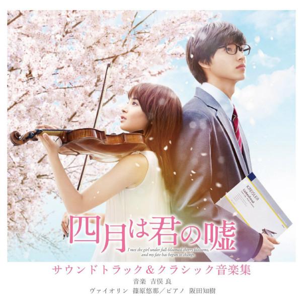 Shigatsu wa Kimi no Uso -Your Lie in April- Movie OST