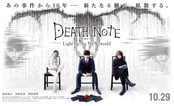 Death_Note_Light_Up_The_New_World