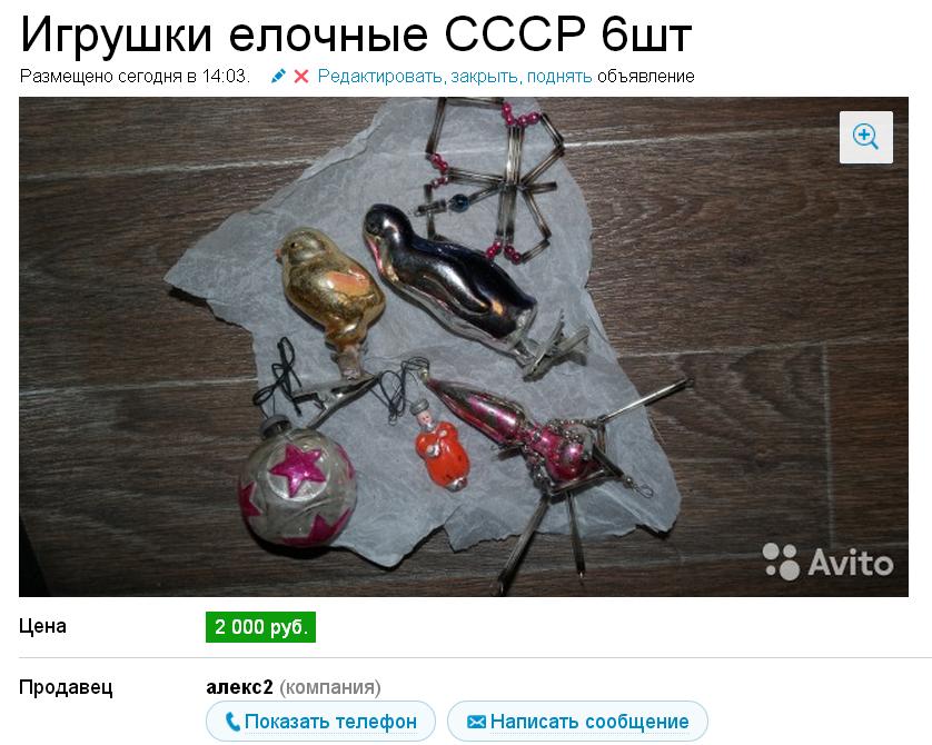 игрущки для ёлки