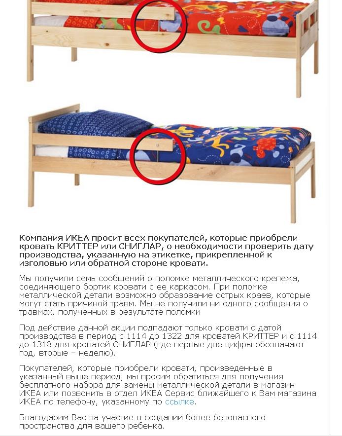 икеа кроватка