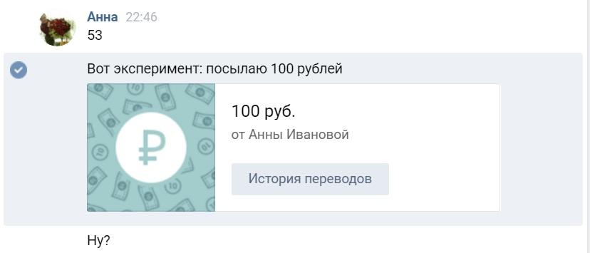 ВКонтакте Деньги