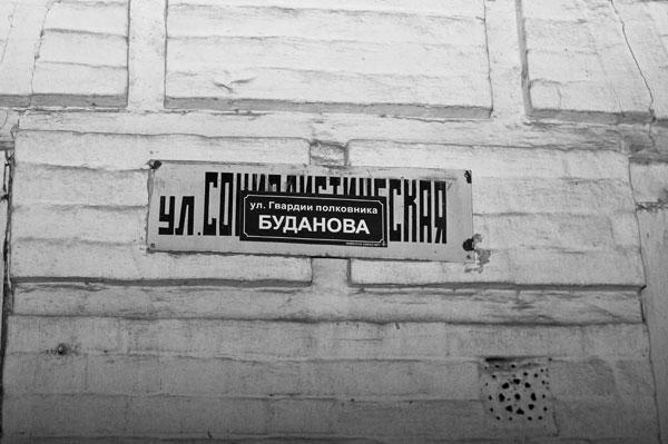 улица-буданова_mine