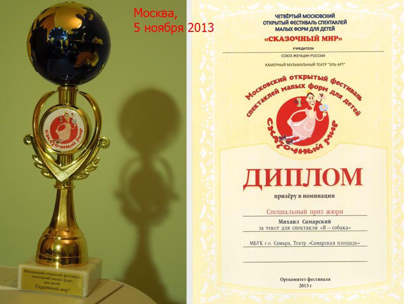 Награда-фестиваль-СМ