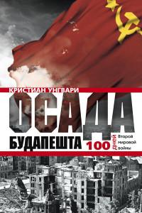 6099908-kristian-ungvari-osada-budapeshta-100-dney-vtoroy-mirovoy-voyny-2.jpg_330