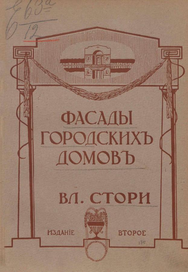 stori-fasady-gorodskikh-domov-1912_Page3
