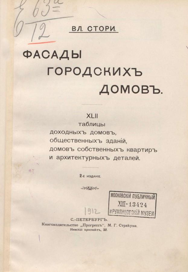 stori-fasady-gorodskikh-domov-1912_Page5